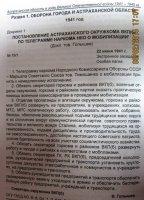 22 июня 1941 г. организованы митинги на предприятиях и в учреждениях Трусовского района.