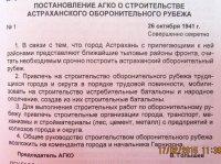 26 октября 1941 г. Астраханский ГКО принимает решение о строительстве оборонительного рубежа