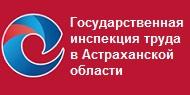 всего, трудовая инспекция иркутская область официальный сайт новинок